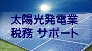 太陽光発電業に強い税理士は台東区のクレア総合会計