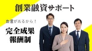 創業融資サポート税理士は台東区のクレア総合会計