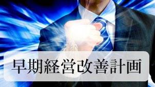 経営力向上計画は台東区のクレア総合会計