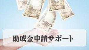 助成金申請サポートは台東区のクレア総合会計
